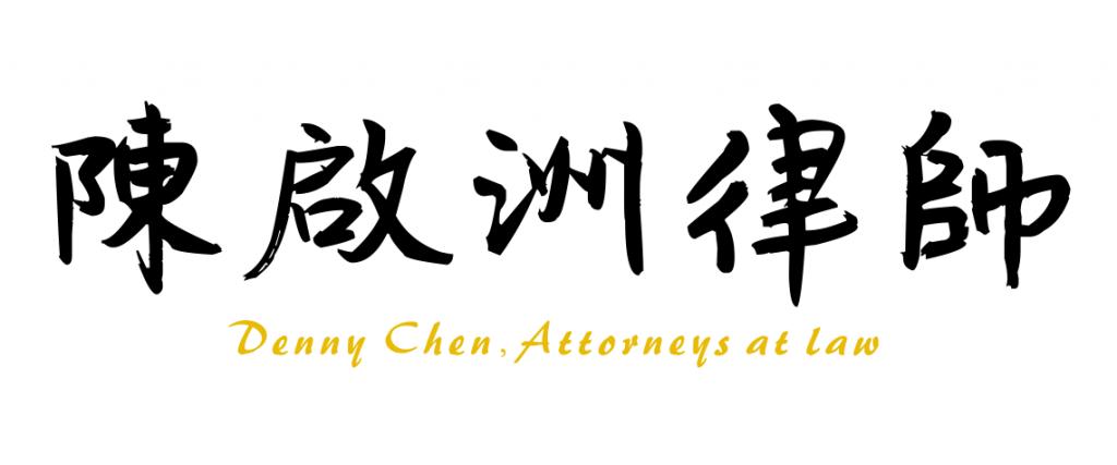 陳啟洲律師
